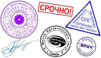 Печати и штампы за 1 час. г. Советск, ул. Строителей, 12