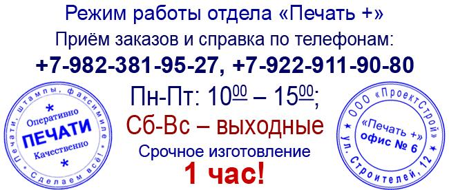 Печати и штампы за 1 час, г. Советск, ул. Строителей, 12
